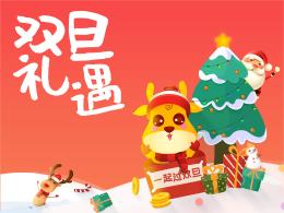【双旦礼遇】守财鹿年末积分商城特惠来袭!