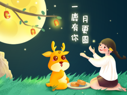 小鹿祝大家中秋节快乐!